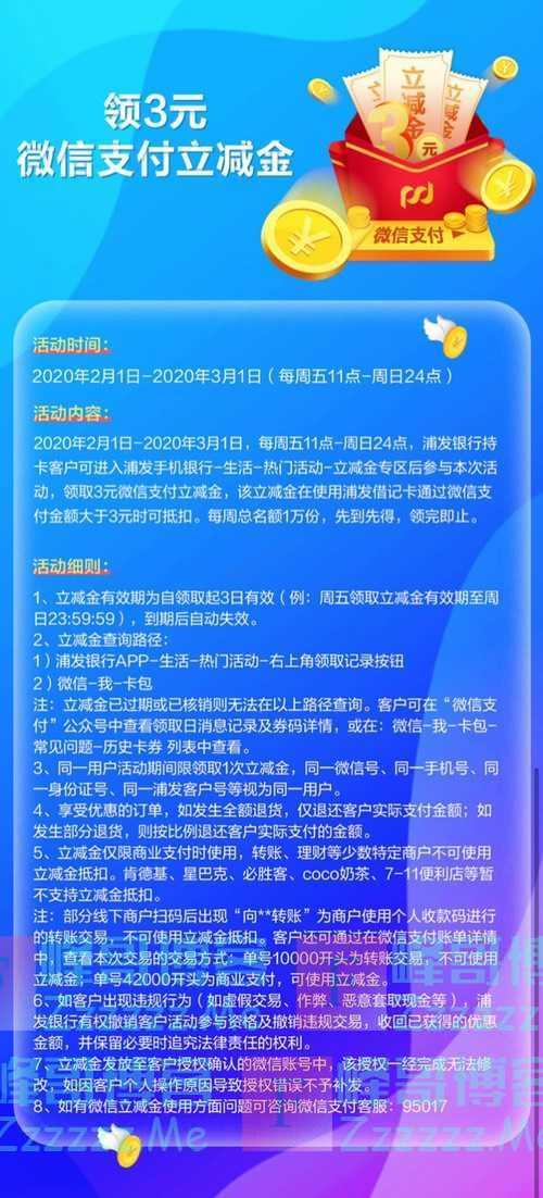 浦发银行3元微信支付立减金(3月1日截止)