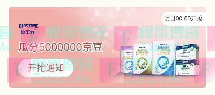 来客有礼合生元瓜分5000000京豆(截止不详)