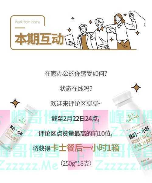 卡士CLASSYKISS有奖互动(2月22日截止)