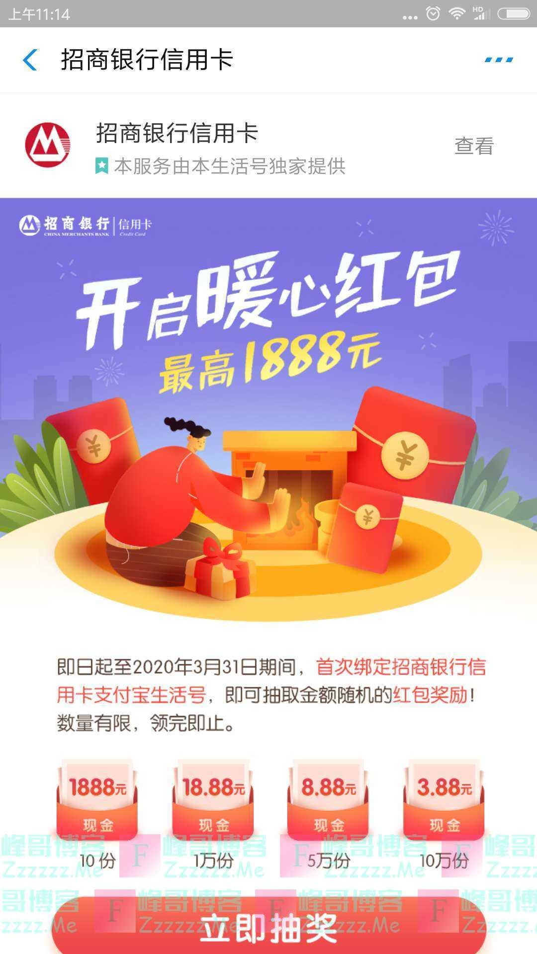 招行xing/用卡暖心红包最高1888元(截止3月31日)