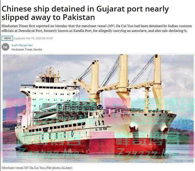 """突发!印度扣押一艘中国货船,理由是""""载有能造导弹的高压锅"""""""