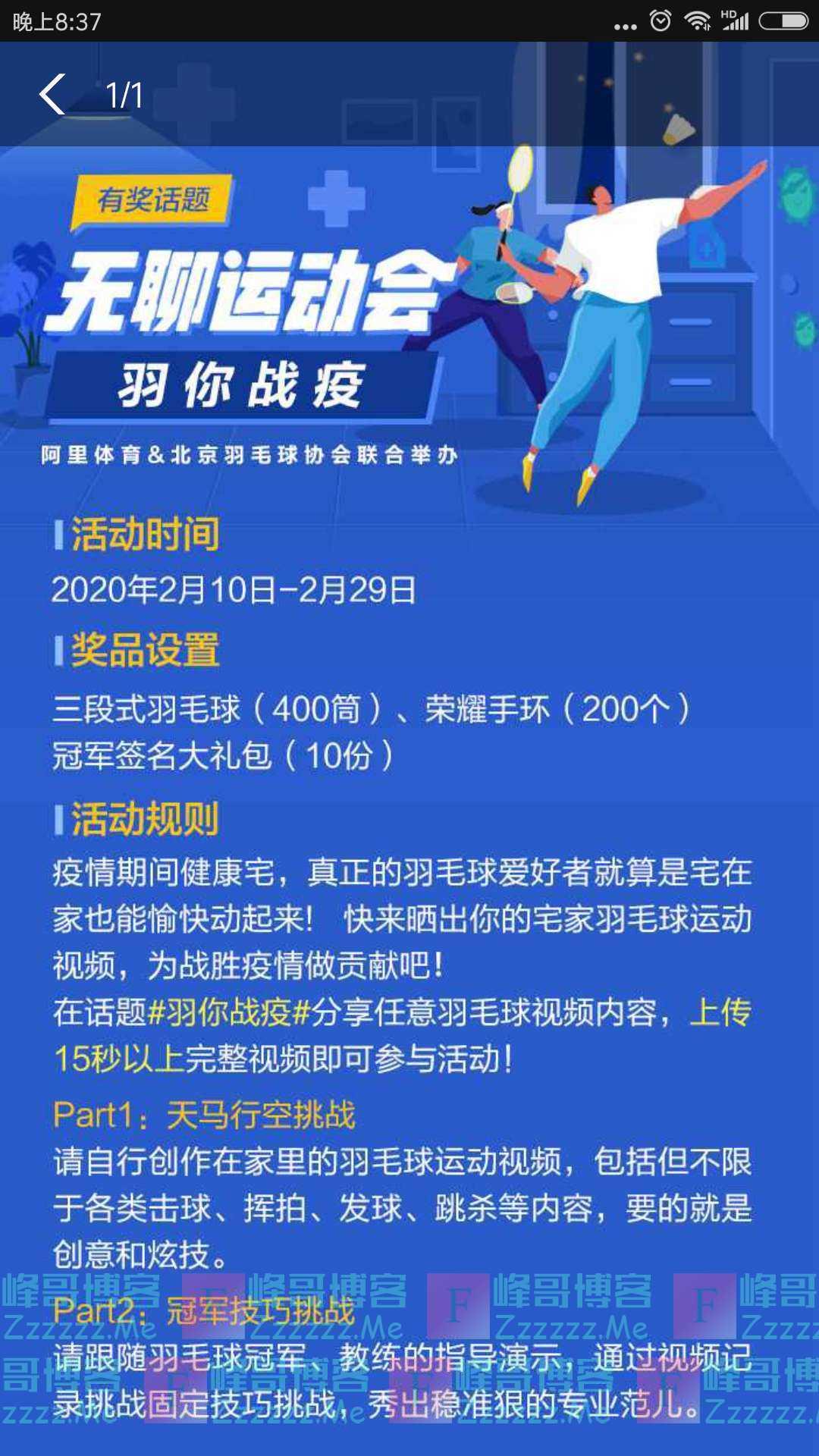 支付宝无聊运动会 羽你战疫(截止2月29日)
