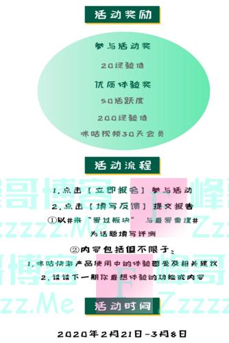 咪咕圈粉体验俱乐部咪咕快游功能体验第十一期(截止3月8日)