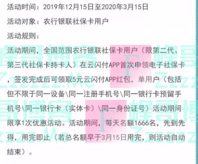 云闪付在线申领电子社保卡还领红包(截止3月15日)