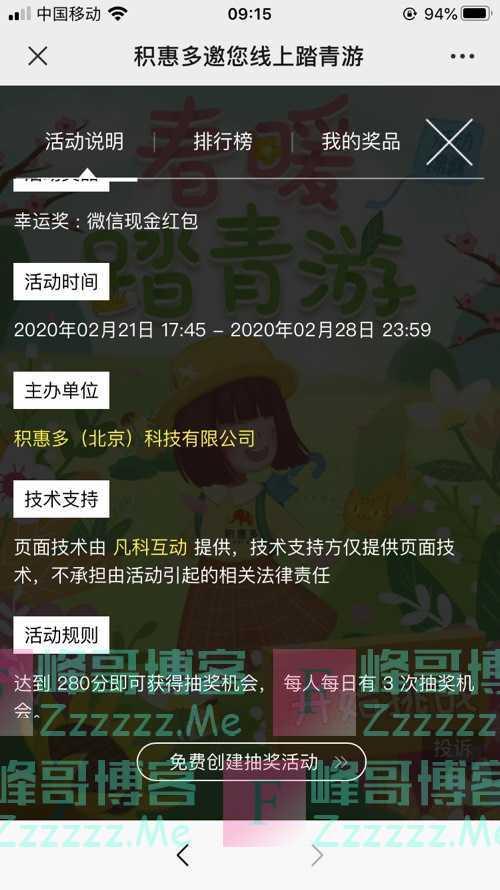 积惠多便利店春暖踏青游(2月28日截止)