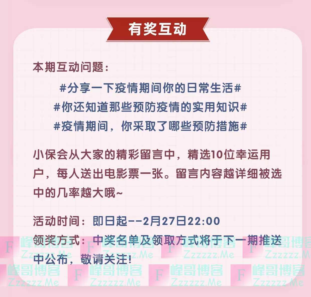 太平洋产险深圳分公司有奖互动(2月27日截止)