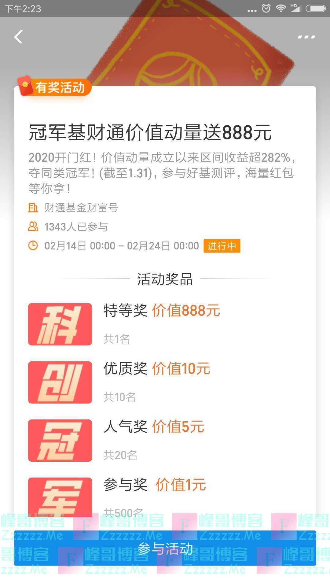 财通基金冠军基财通价值动量送888元(截止2月24日)