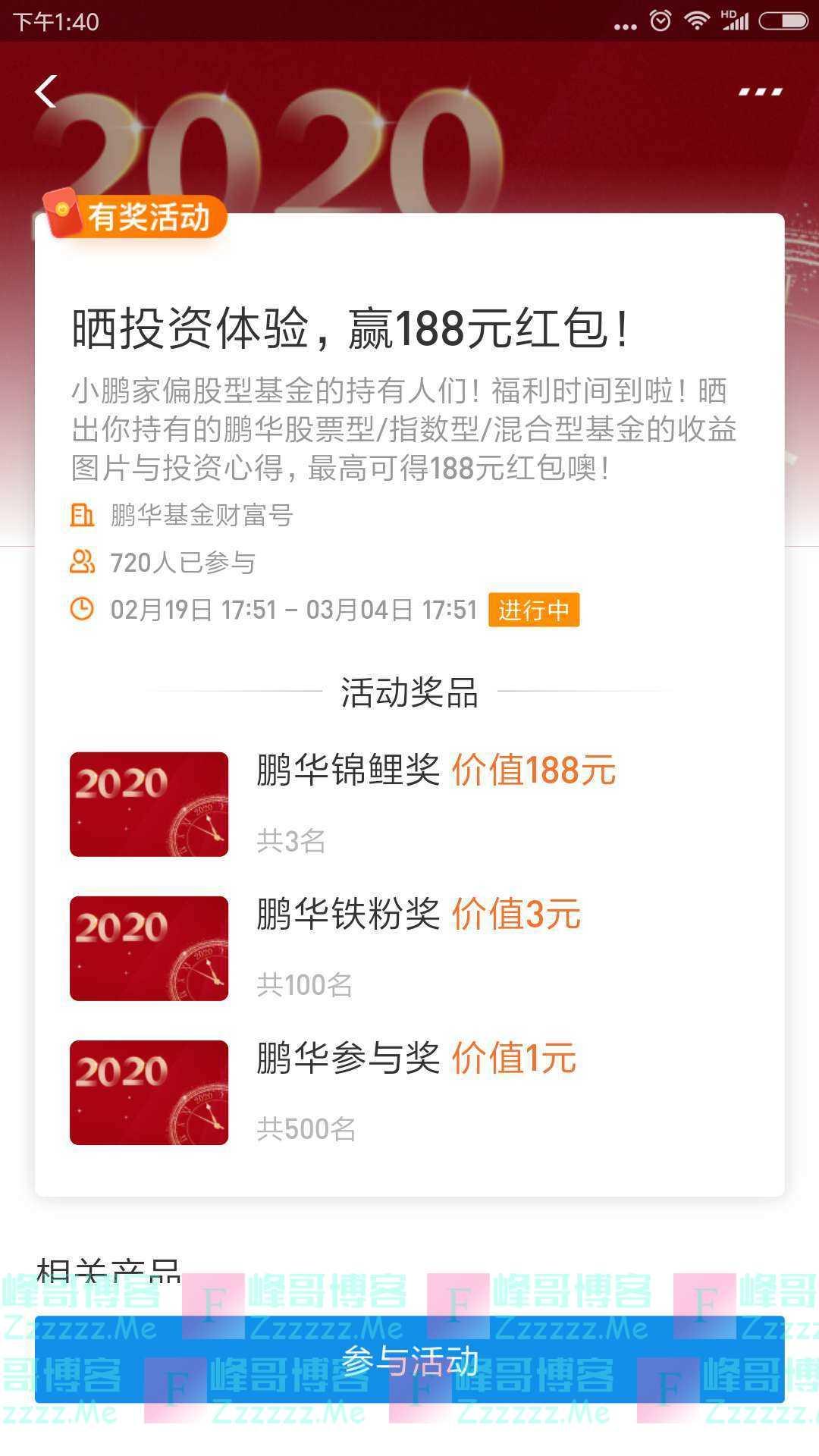 鹏华基金晒投资体验 赢188元红包(截止3月4日)