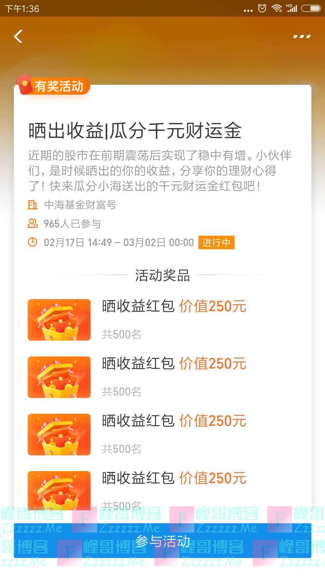 中海基金晒出收益 瓜分千元红包(截止3月2日)
