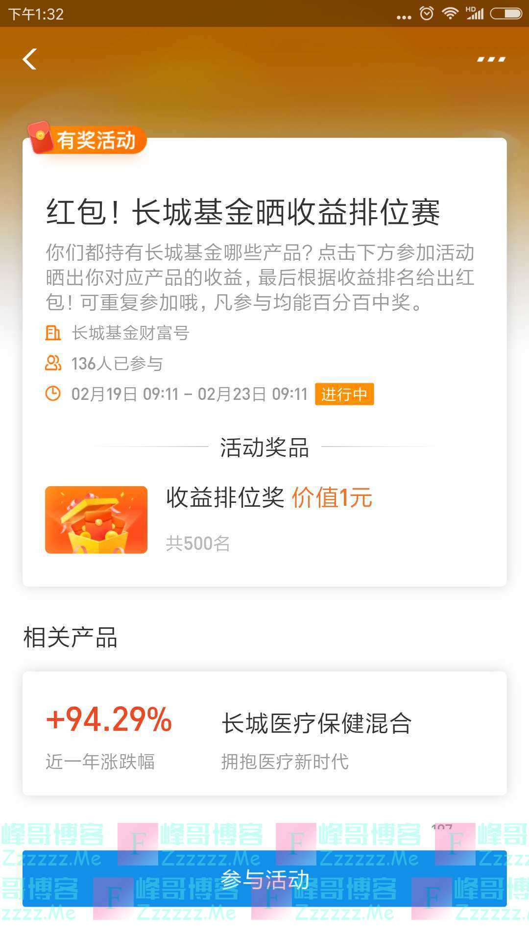 长城基金红包 长城基金晒收益排位赛(截止2月23日)