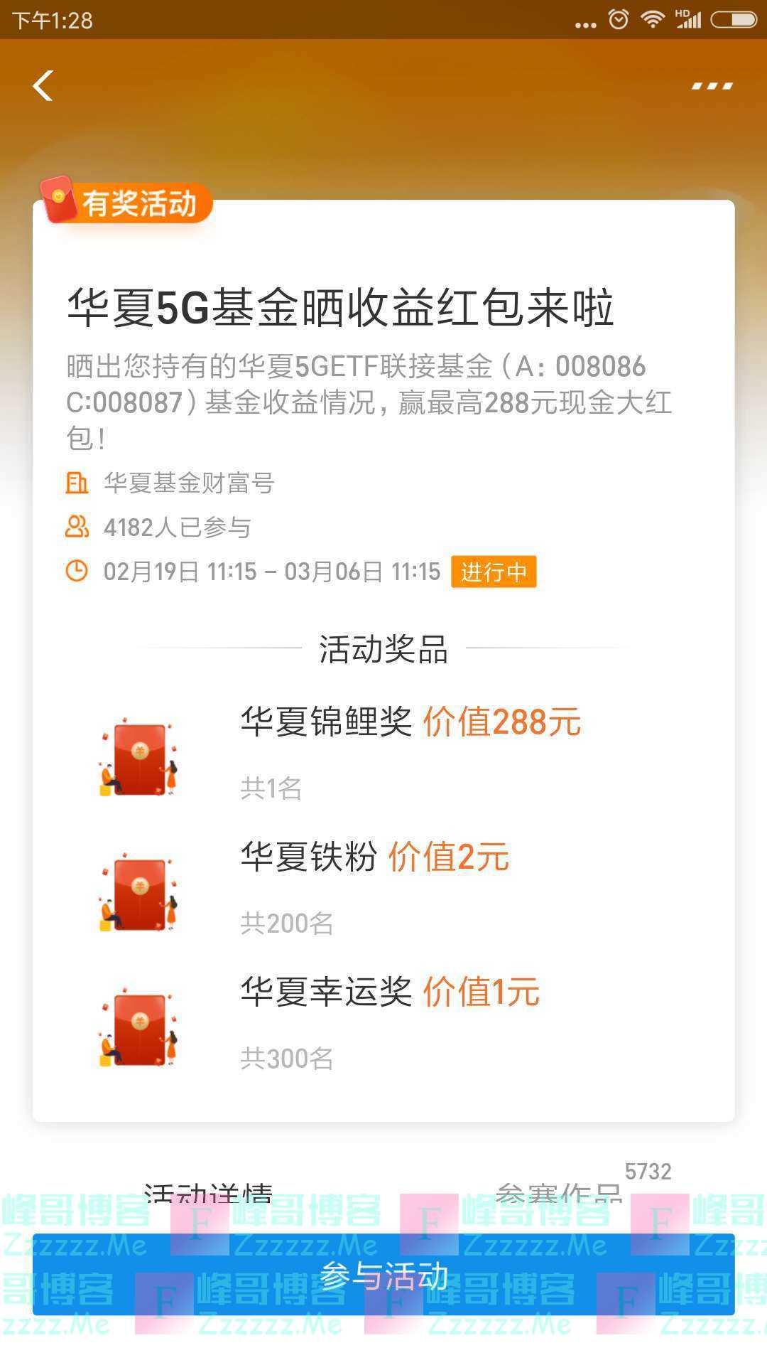 华夏基金华夏5G基金晒收益红包来啦(截止3月6日)