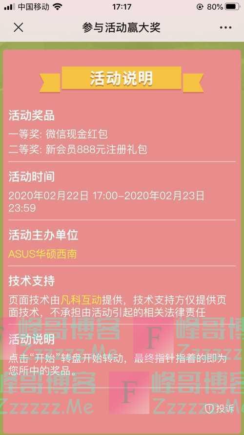 ASUS华硕西南参加活动赢大奖(2月23日截止)