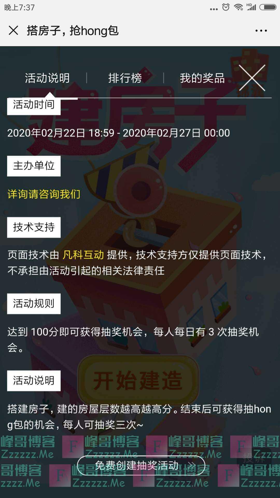 成都招商会为美好生活盖楼,抢现金红包(截止2月27日)