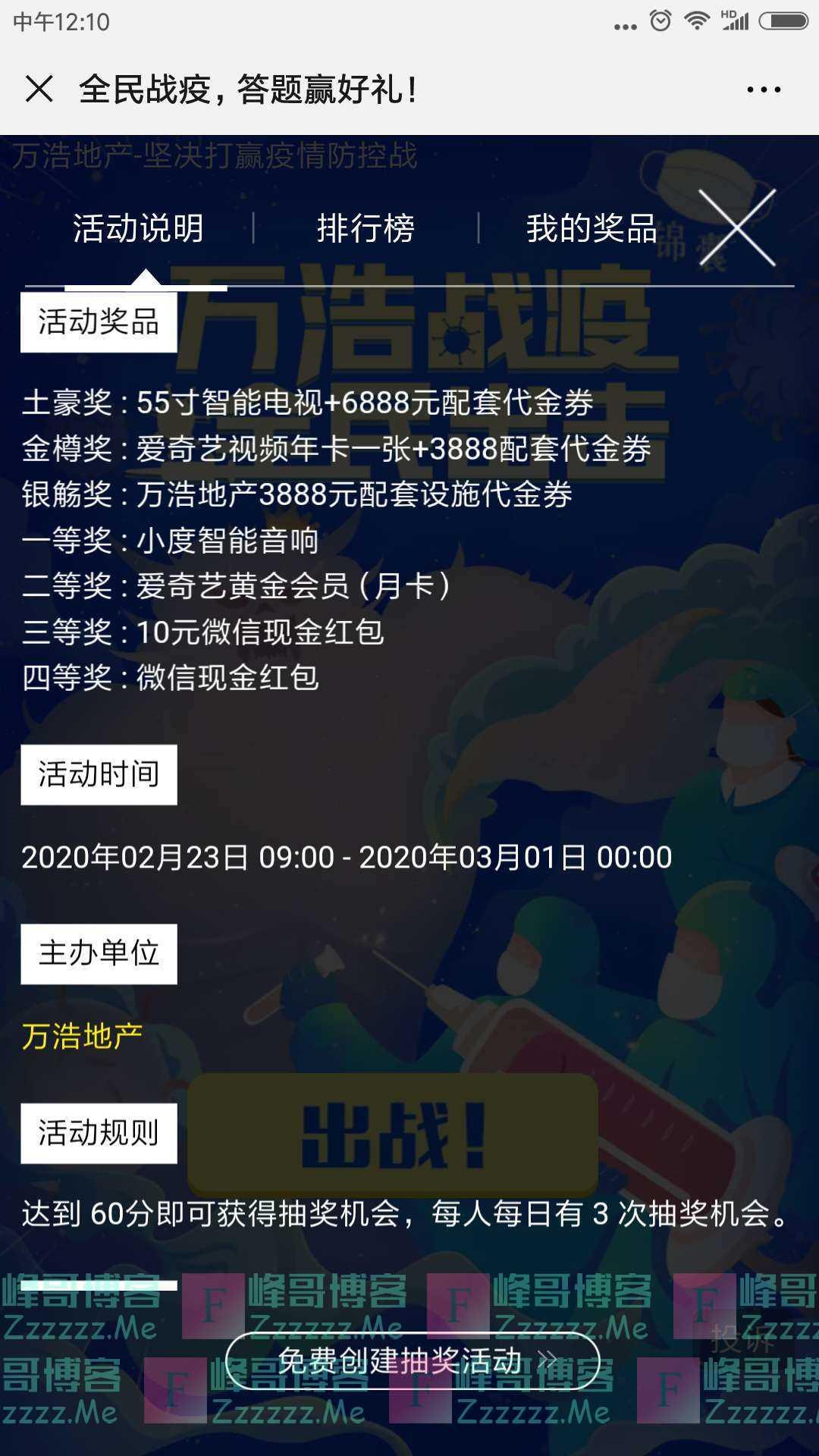 万浩地产PK答题赢红包(截止3月1日)