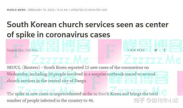 韩国大邱地区的负压病房已经出现了不足情况,邪教为何如此作死