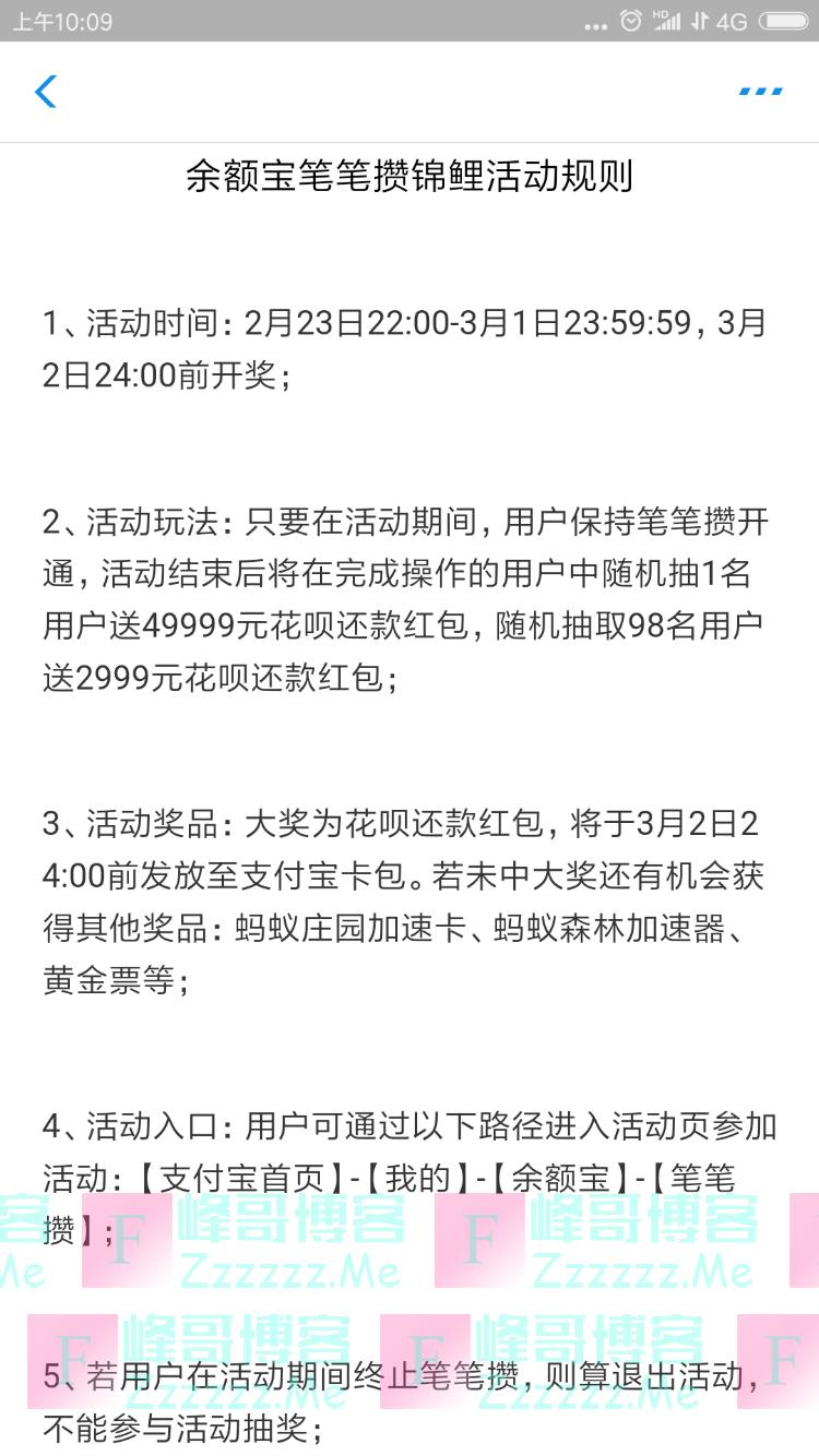 支付宝余额宝笔笔攒锦鲤活动(截止3月1日)