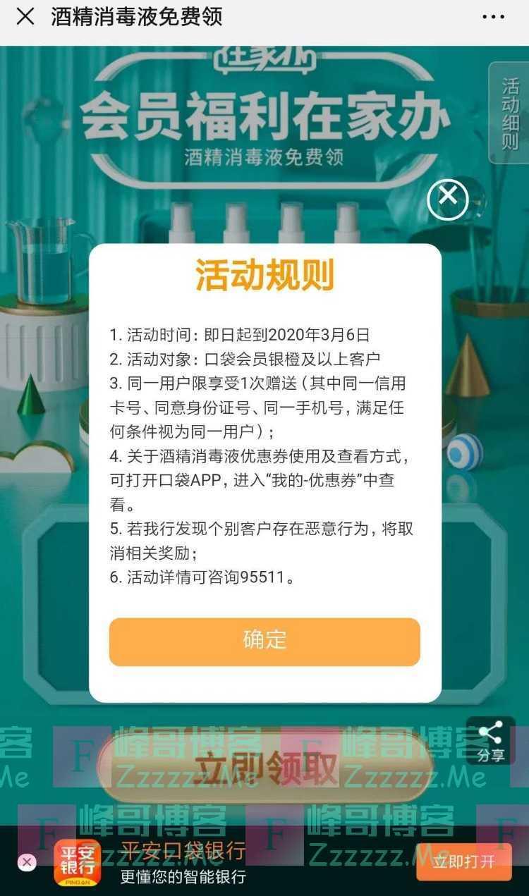 平安银行酒精消毒液,免费领取(截止3月6日)