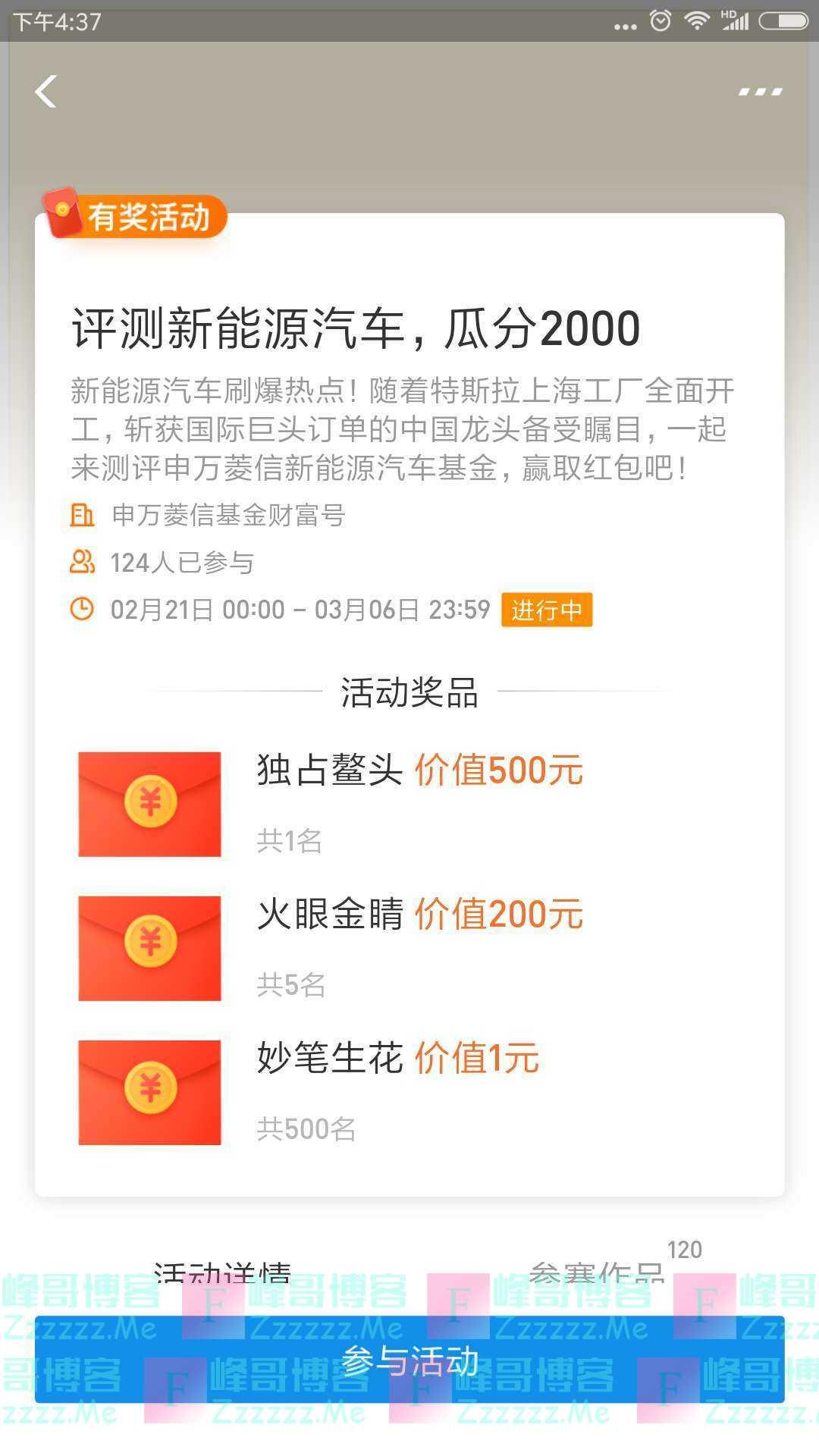 申万菱信基金评测新能源汽车瓜分2000(截止3月6日)