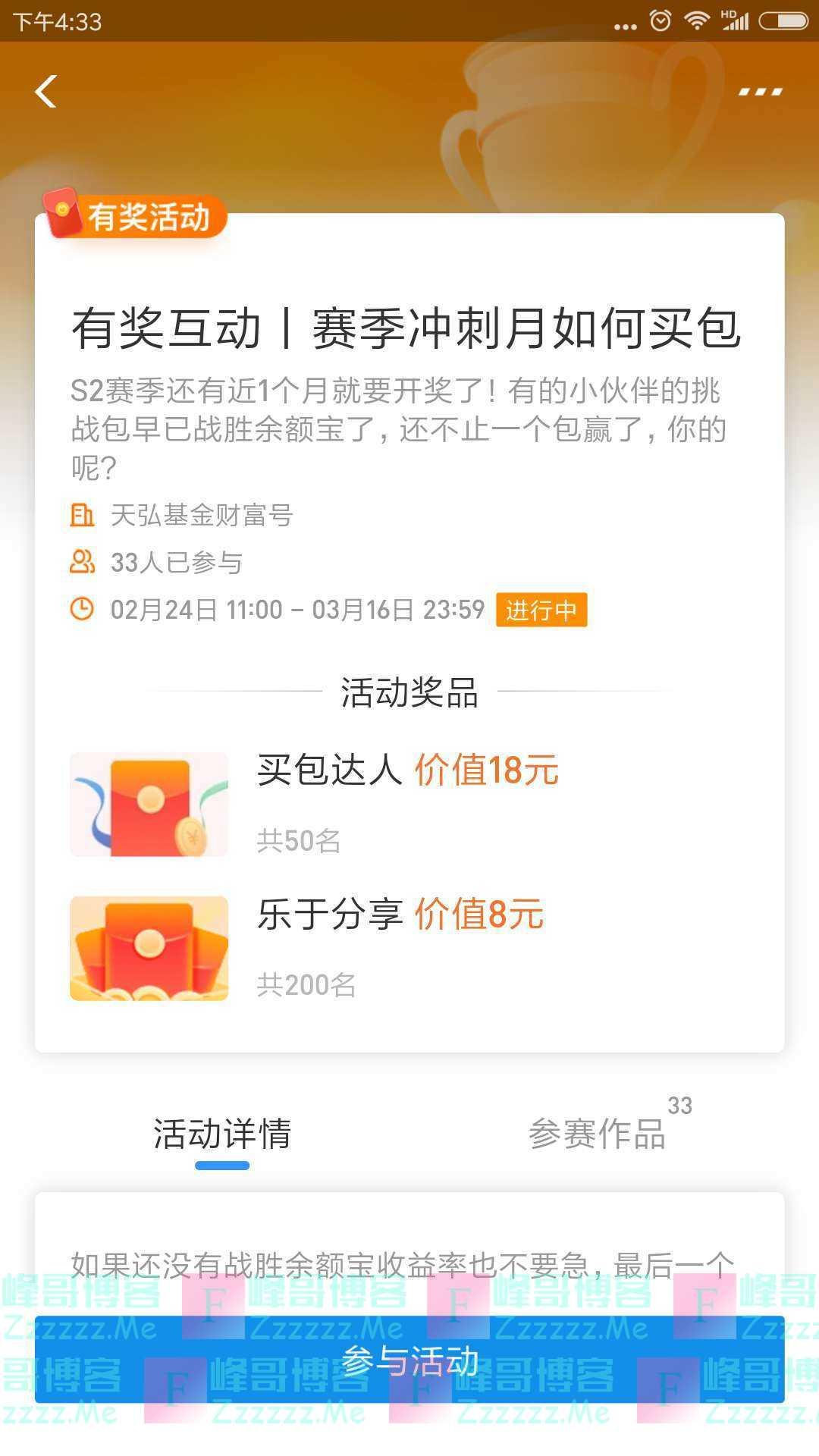 天弘基金有奖互动 赛季冲刺月如何买包(截止3月16日)