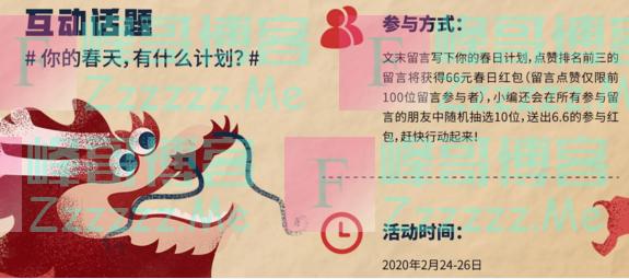 浦林成山家园互动送红包(截止2月26日)