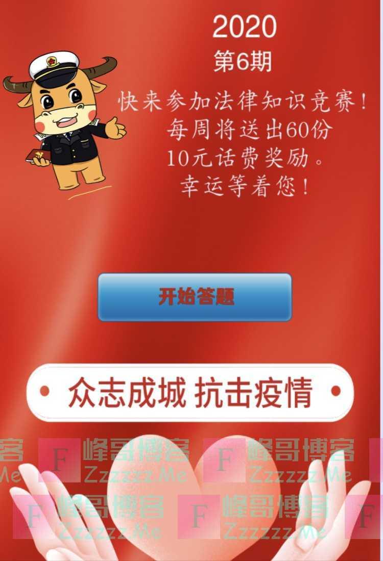 如东县12348公共法律服务法律知识竞赛第六期(截止不详)