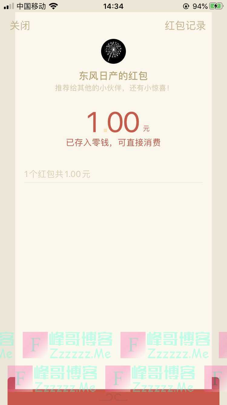 东风日产暖春行动微信分享抽随机微信红包(截止不详)