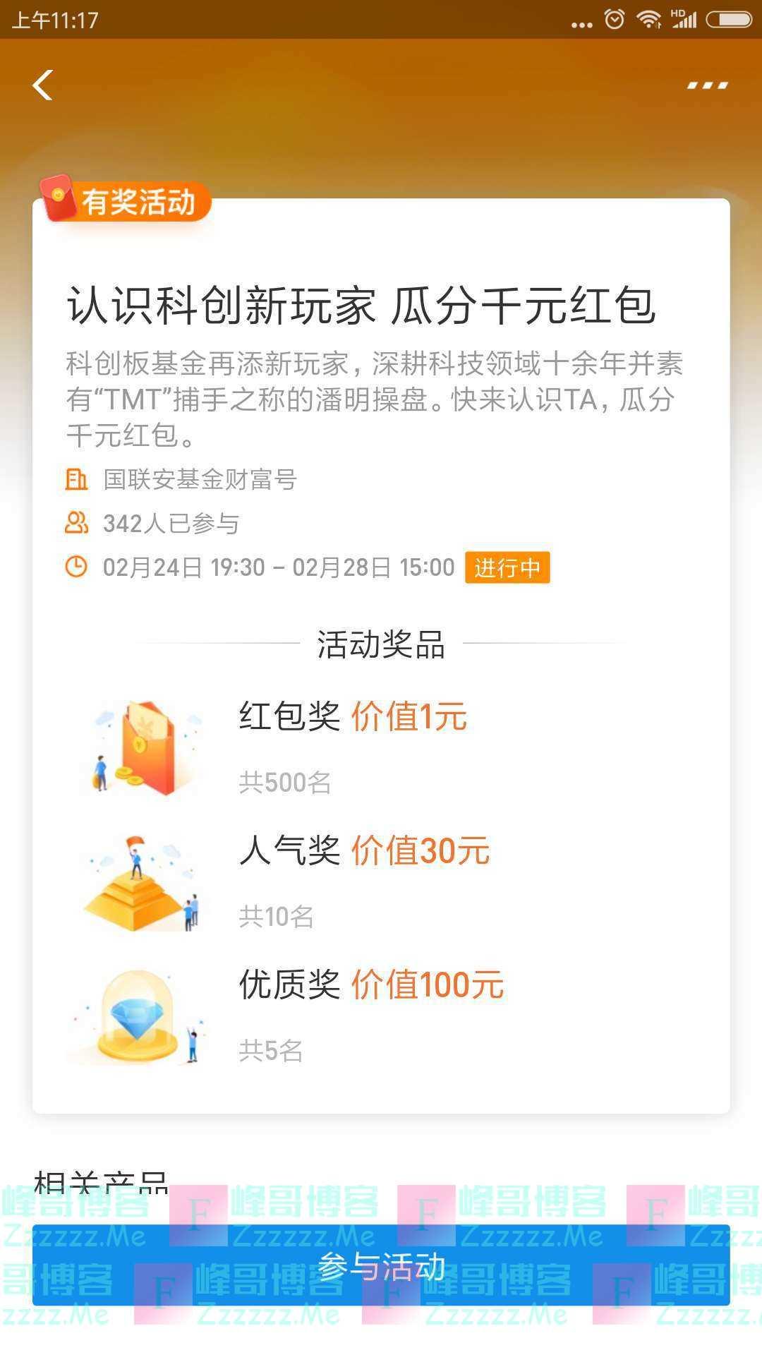 国联安基金认识科创新玩家 瓜分千元红包(截止2月28日)