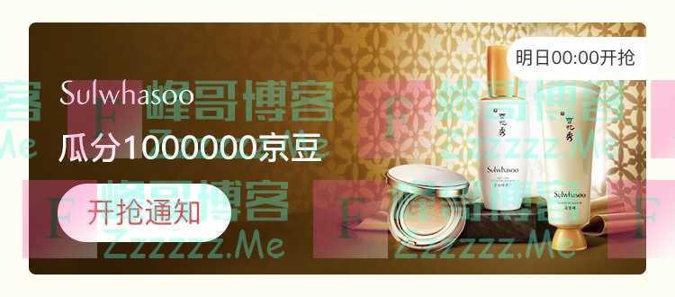 来客有礼雪花秀瓜分1000000京豆(截止不详)