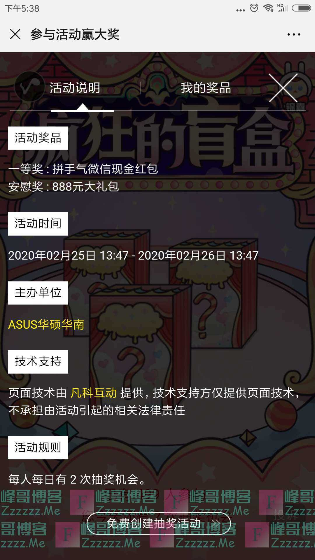 ASUS华硕东南快乐宅家游戏互动(截止2月26日)