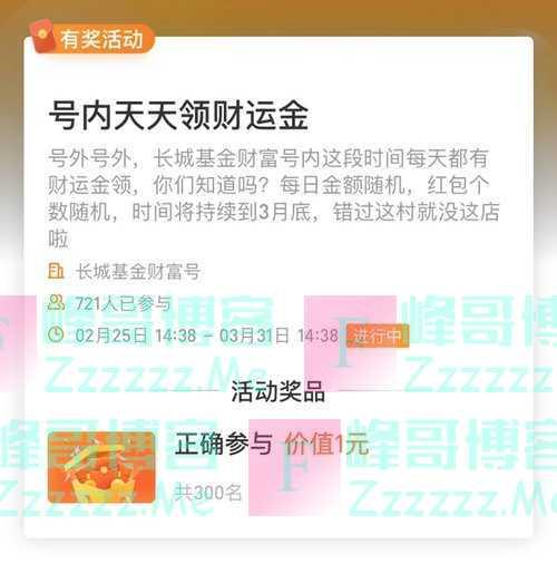 长城基金财富号号内天天领财运金(3月31日截止)