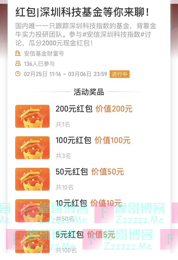 安信基金财富号深圳科技基金等你来聊(3月6日截止)