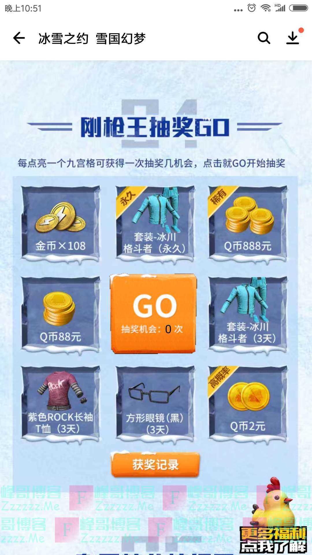 应用宝和平精英 刚枪王抽奖赢888Q币(截止2月27日)