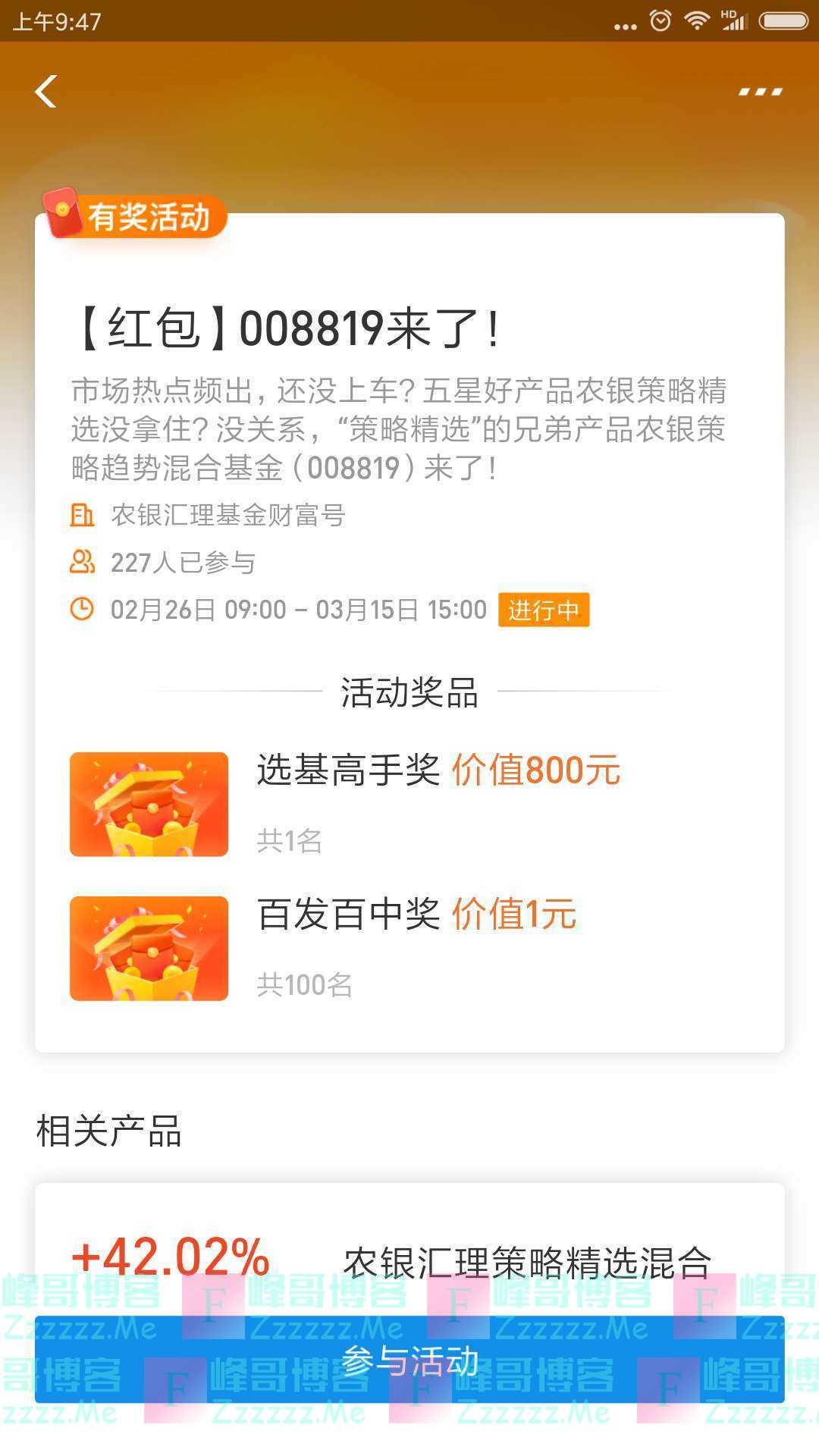 农银汇理基金红包 008819来了(截止3月15日)