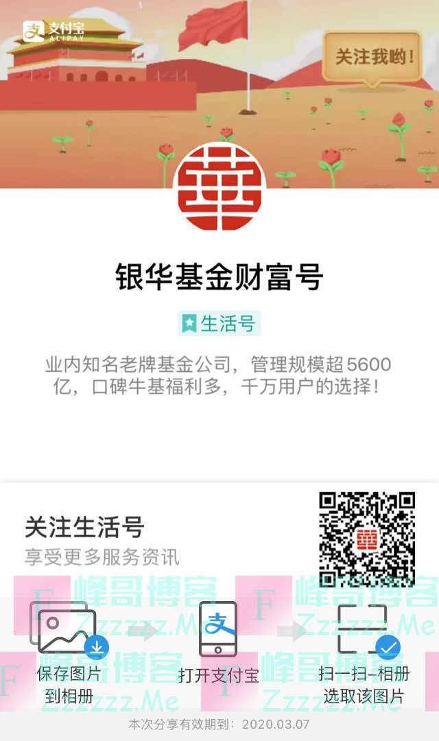 银华基金财富号周三花粉日 抽取财运红包(2月26日截止)