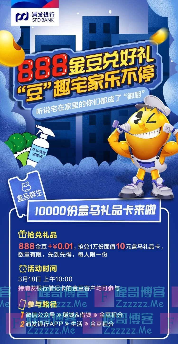 浦发银行10000份盒马礼品卡来啦(3月18日截止)