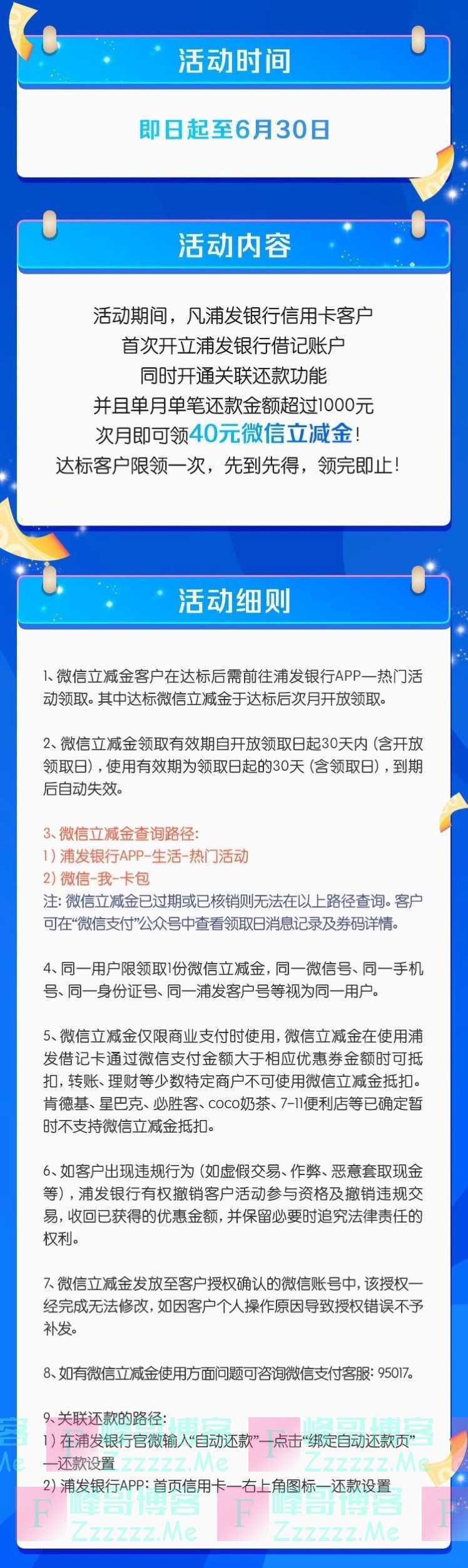 浦发银行40元微信立减金(6月30日截止)