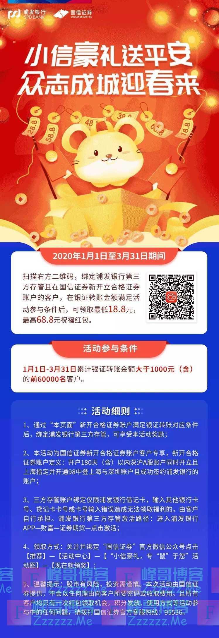 浦发银行绑定即送最高68.8元红包(3月31日截止)