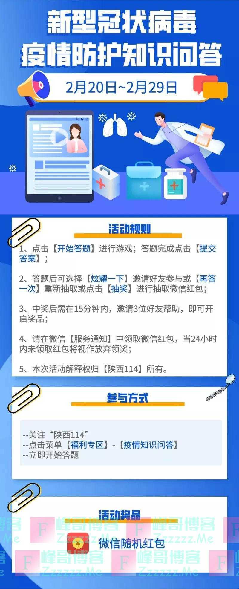 陕西114科学应对疫情 答题领红包(截止2月29日)