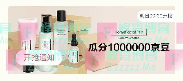 来客有礼HomeFacial瓜分1000000京豆(截止不详)