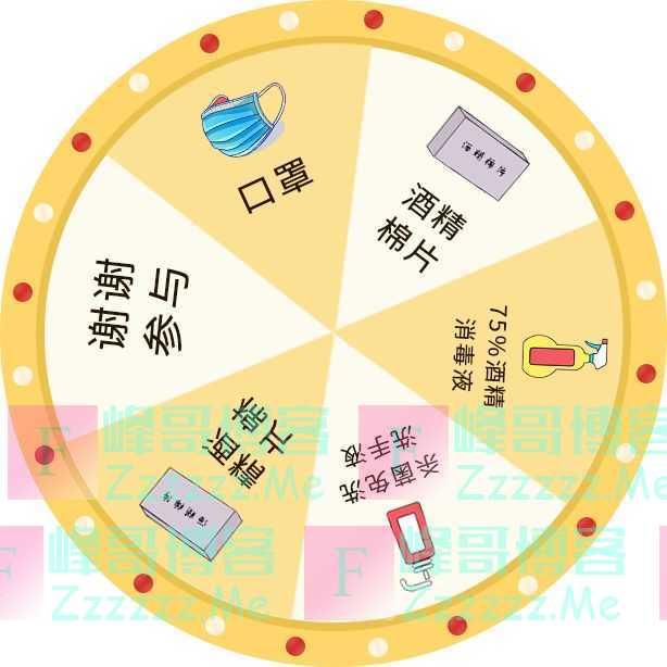 杨格锁业战疫答题领口罩(截止3月8日)