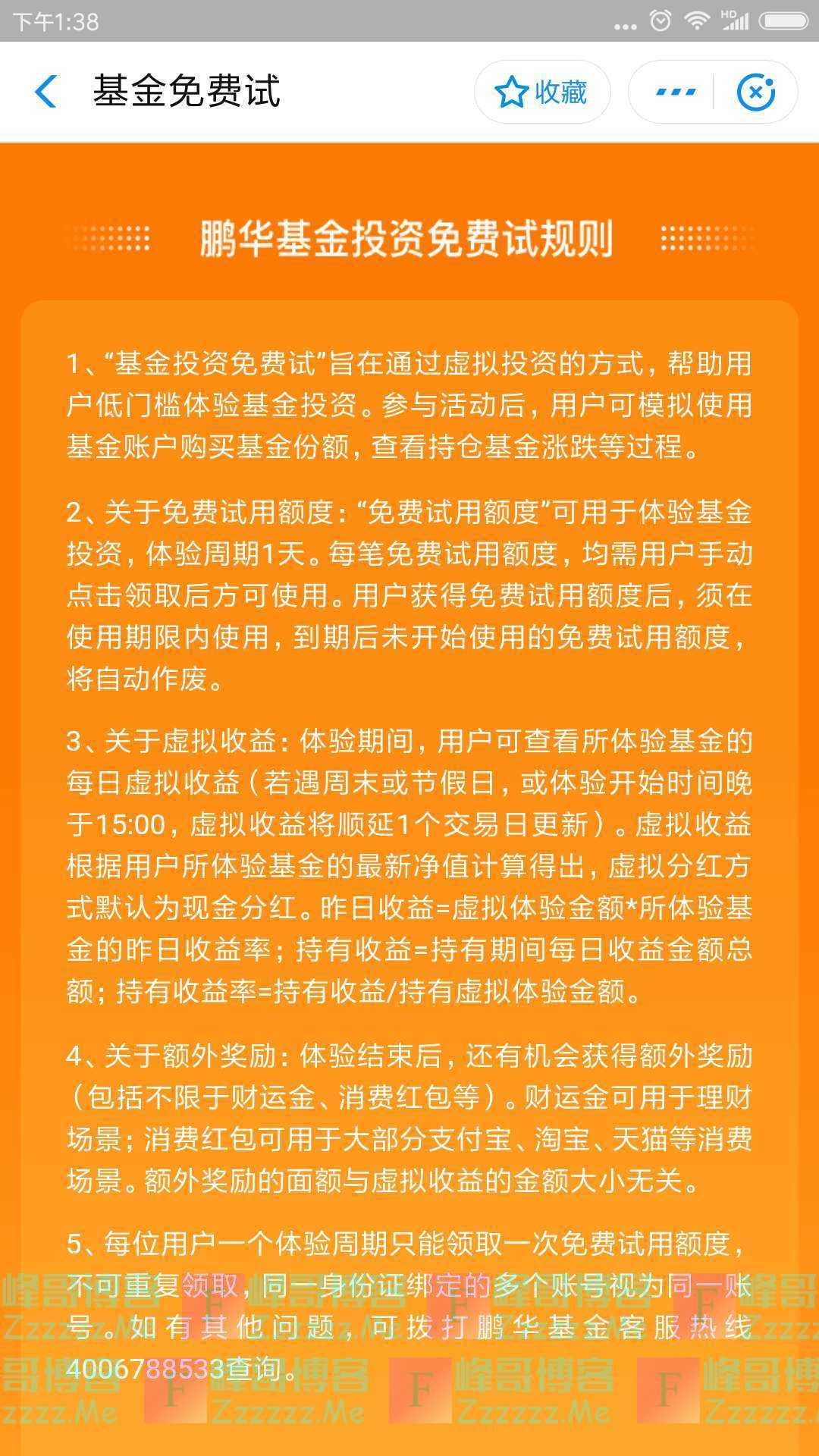 鹏华基金基金投资免费试 抽锦鲤瓜分1880元(截止不详)