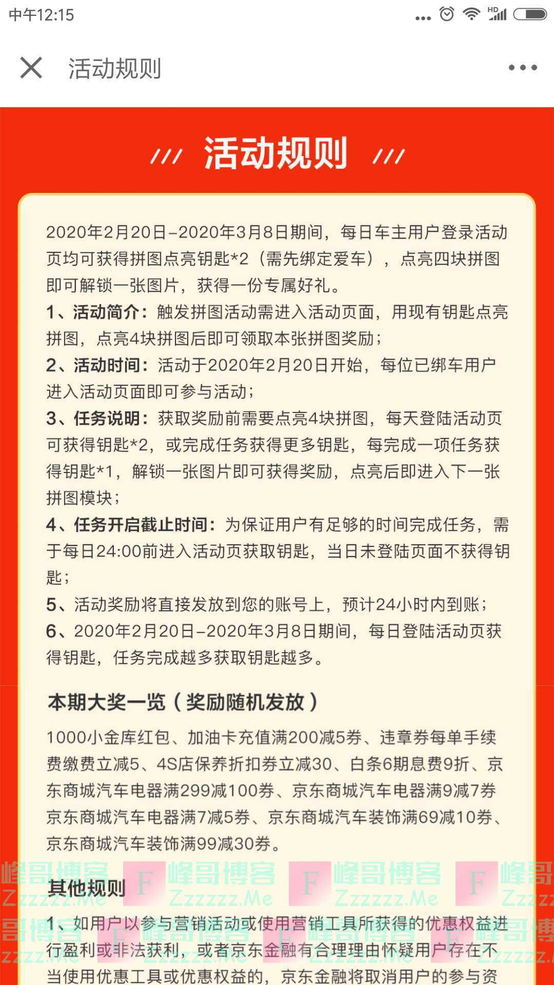 京东金融点亮拼图最高得千元红包(截止3月8日)