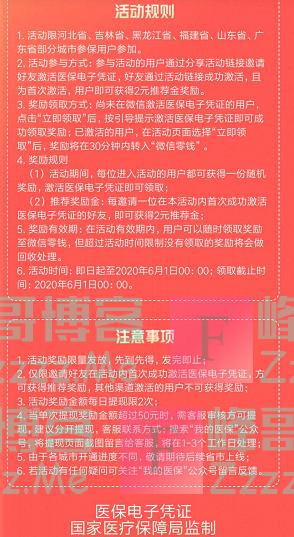 微信激活医保电子凭证获现金奖励(截止6月1日)