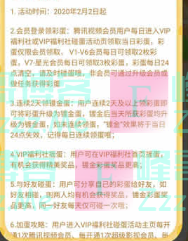 腾讯视频VIP福利社碰蛋抽14天~1年腾讯视频VIP 京东E卡(截止不详)