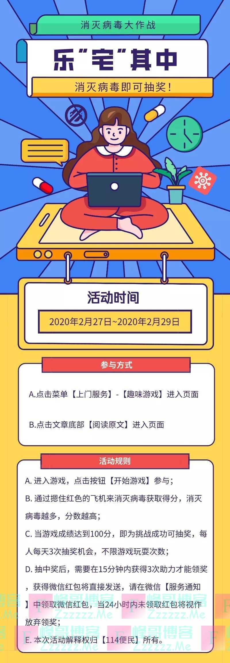 114便民消灭病毒大作战(2月29日截止)