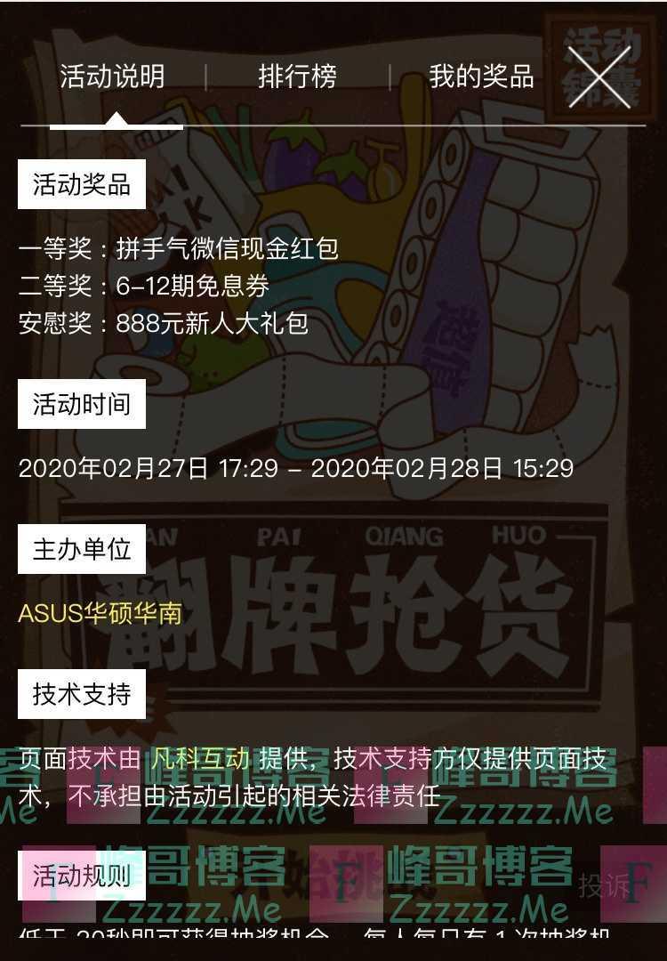ASUS华硕华南快乐宅家(2月28日截止)