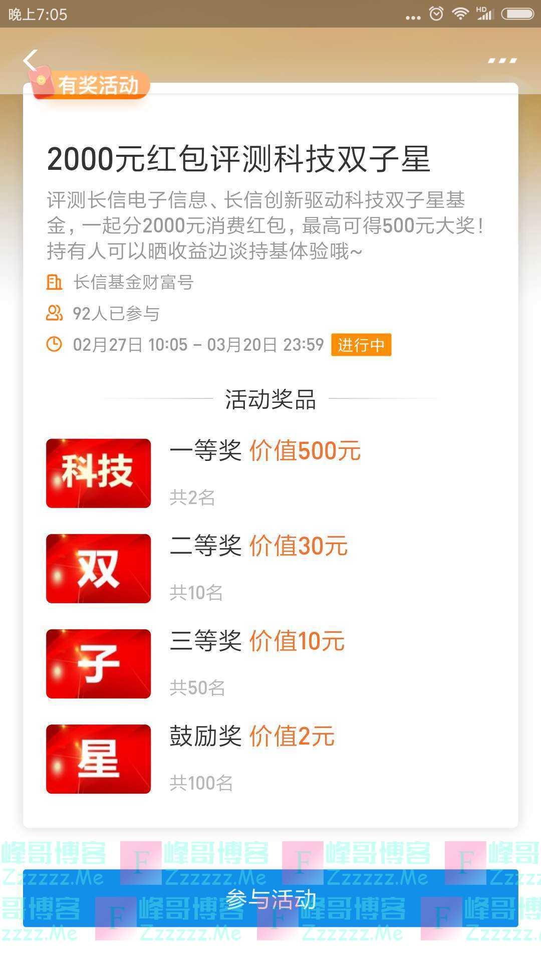 长信基金2000元红包评测科技双子星(截止3月20日)