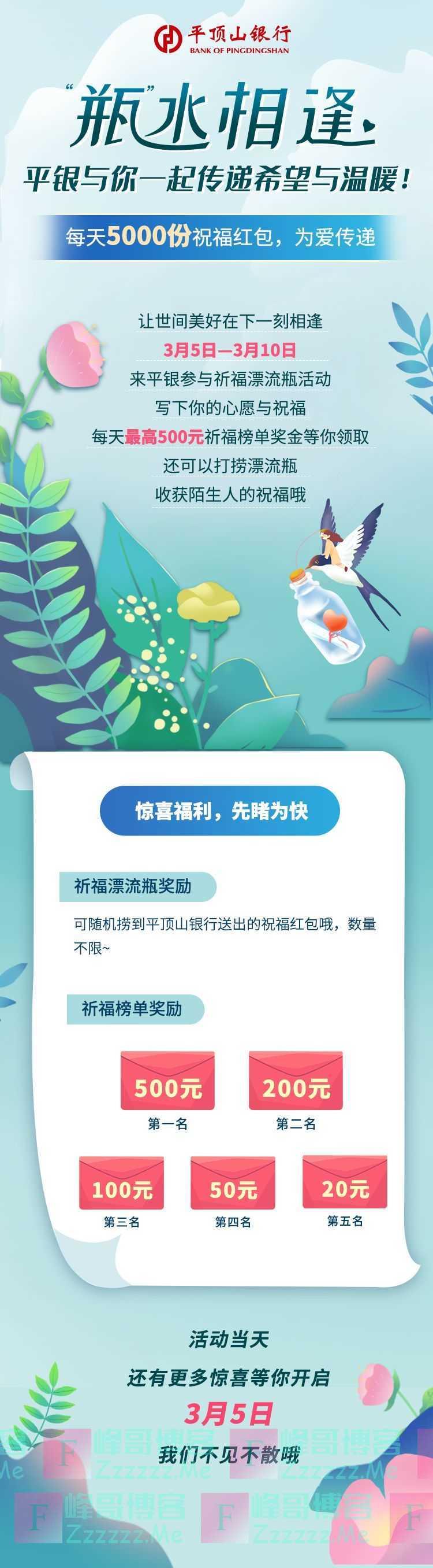 平顶山银行祈福漂流瓶为爱传递,惊喜福利抢先看(截止3月10日)
