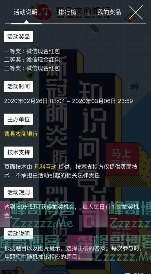 曹县农商银行新冠肺炎防治知识问答(3月6日截止)