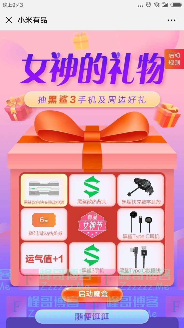 小米有品女神的礼物(截止3月3日)